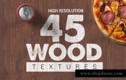 45款真实实木木纹肌理背景素材