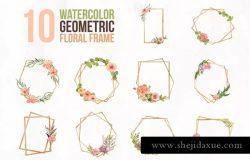 10个几何水彩花卉框架插图 10 Watercolor Geometric Floral Frame Illustration