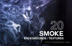 20个高分辨率真实电子烟烟雾背景纹理套装 20 Smoke Backgrounds / Textures