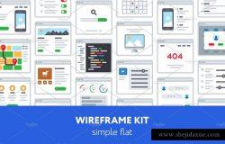 超实用 UX 线框图套件 UX Wireframe kit